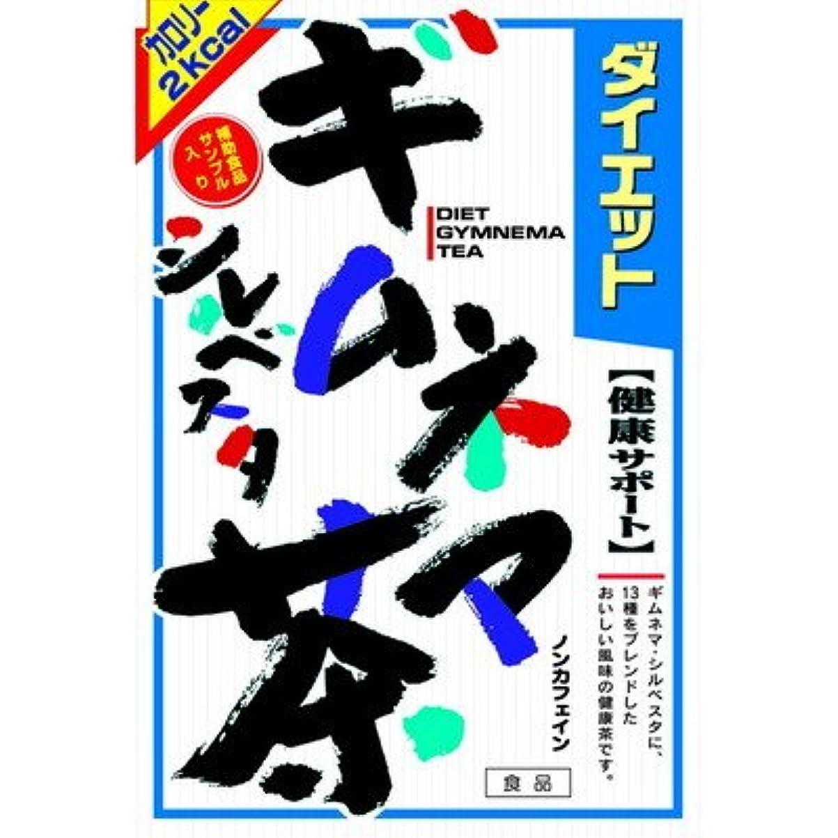 周辺側面しなやか山本漢方 ダイエットギムネマシルベスタ茶 8g x 24包【2個セット】