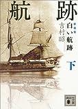 新装版 白い航跡(下) (講談社文庫)