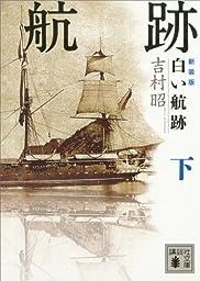 【読んだ本】 白い航跡(下)