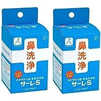 サーレS(ハナクリーンS用洗浄剤) 1.5g×50包×2個