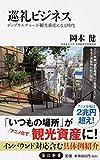 巡礼ビジネス ポップカルチャーが観光資産になる時代 (角川新書)