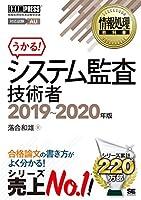 情報処理教科書 システム監査技術者 2019~2020年版