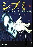 シブミ〈上〉 (ハヤカワ文庫NV)