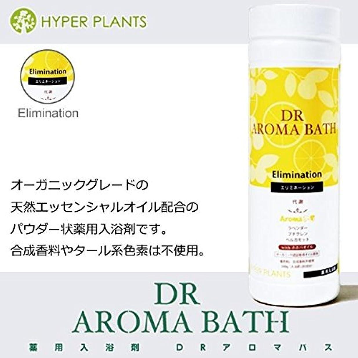 オレンジ解釈的解釈的医薬部外品 薬用入浴剤 ハイパープランツ(HYPER PLANTS) DRアロマバス エリミネーション 500g HNB006