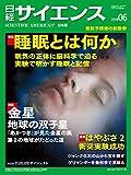 日経サイエンス2019年6月号