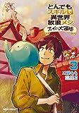 とんでもスキルで異世界放浪メシ スイの大冒険 コミック 1-3巻セット