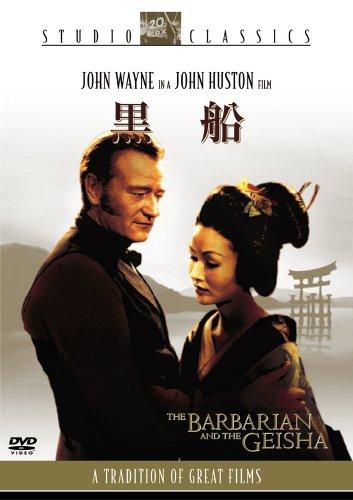 黒船 [DVD] / ジョン・ウェイン, 安藤永子, サム・ジャフ, 山村聡 (出演); ジョン・ヒューストン (監督)