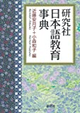 研究社 日本語教育事典