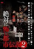 絶対に怖い都市伝説2 [DVD]