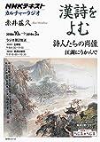 NHKカルチャーラジオ 漢詩をよむ 詩人たちの肖像―江湖にうかんで (NHKシリーズ)