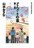 どんぐりの家(2) (ビッグコミックススペシャル)