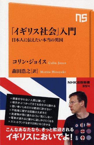 「イギリス社会」入門 日本人に伝えたい本当の英国 (NHK出版新書)の詳細を見る