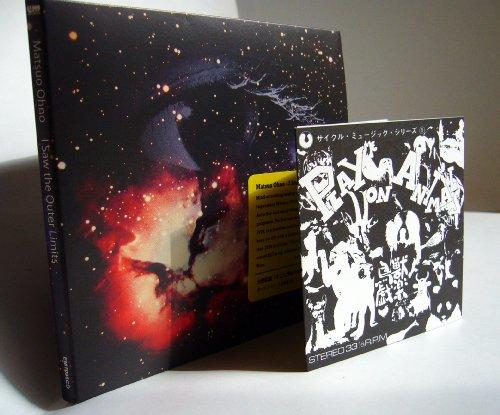 そこに宇宙の果てを見た (I Saw the Outer Limits) [CD version] 大野松雄 Matsuo Ohno EM Records
