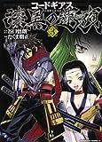 コードギアス 漆黒の蓮夜 (3) (角川コミックス・エース 175-9)