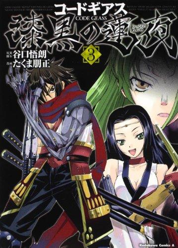 コードギアス 漆黒の蓮夜 (3) (角川コミックス・エース 175-9)の詳細を見る