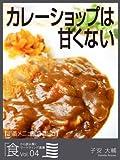 カレーショップは甘くない ~定番メニューの難しさ~ 「食」から読み解くマーケティング選書
