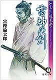 雷神の剣―とむらい組見参 (徳間文庫)