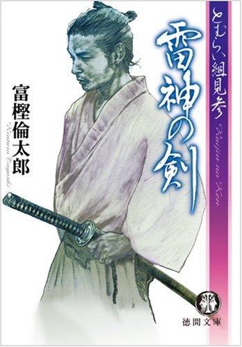 雷神の剣―とむらい組見参 (徳間文庫)の詳細を見る