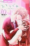 ひとりじめ~調教願望~ 10 (フラワーコミックスアルファ)