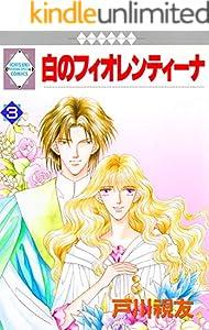 白のフィオレンティーナ 3巻 (冬水社・いち*ラキコミックス)