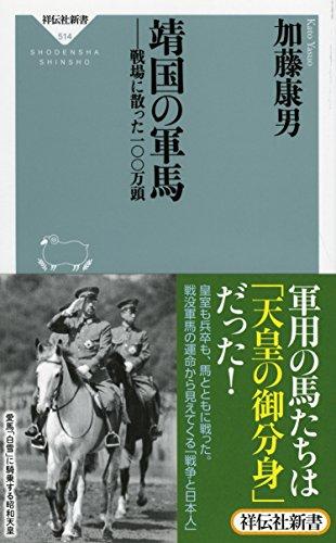 靖国の軍馬 (祥伝社新書)