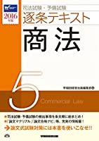 司法試験・予備試験 逐条テキスト (5) 商法 2016年 (W(WASEDA)セミナー)
