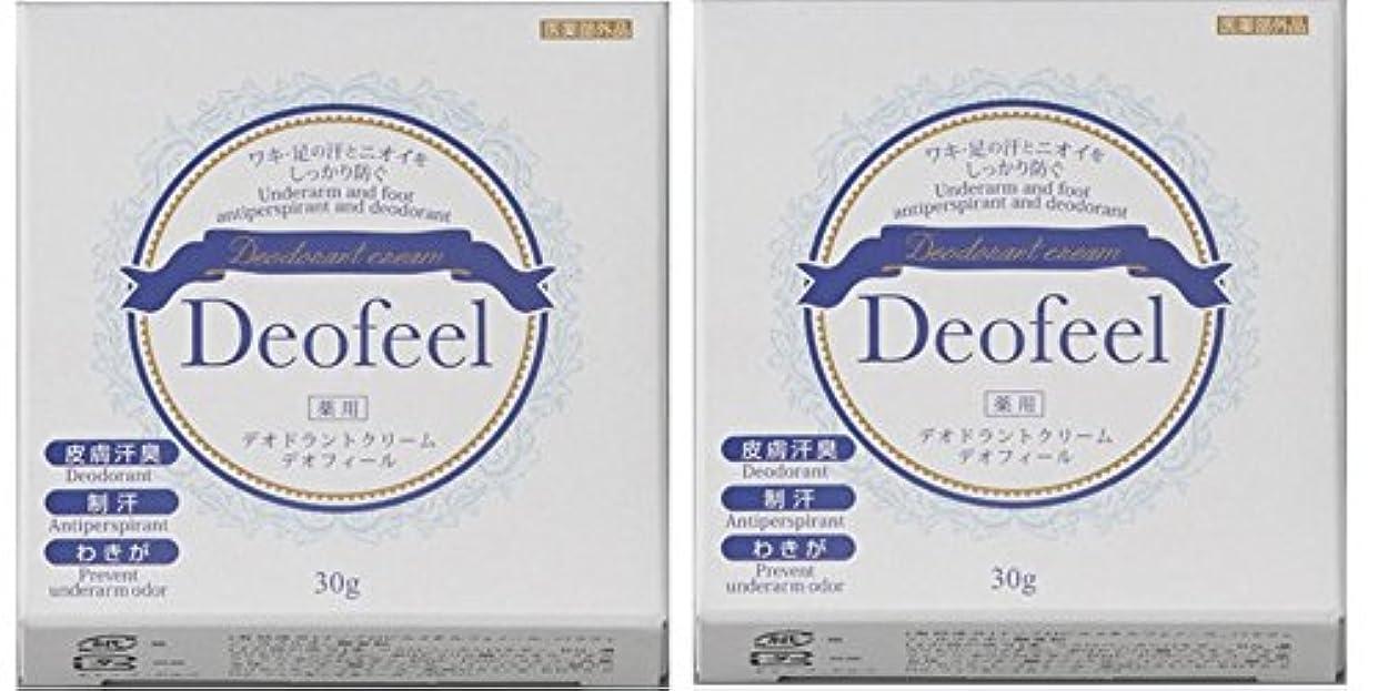 専制泣き叫ぶディプロマ【NEW】薬用デオドラントクリーム デオフィール たっぷり60g(30g×2個)特別お得セット