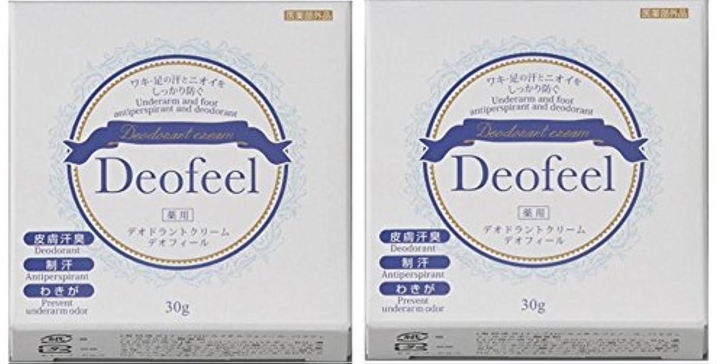一掃する免疫バット【NEW】薬用デオドラントクリーム デオフィール たっぷり60g(30g×2個)特別お得セット