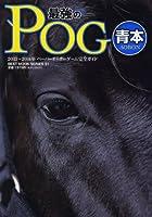 2013~2014年 最強のPOG青本 (ベストムックシリーズ・01)