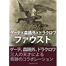 FaustZen (Japanese Edition)