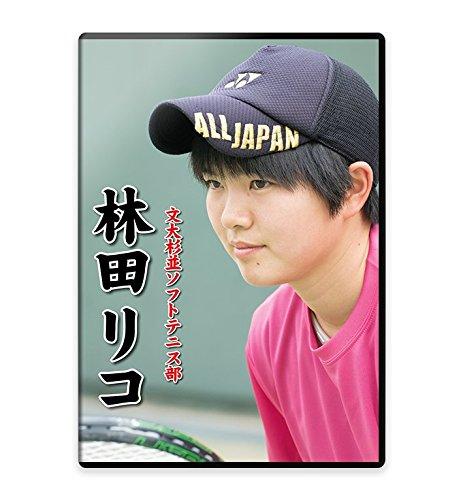 【ソフトテニスDVD】文大杉並ソフトテニス部 林田リコ -