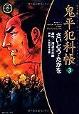鬼平犯科帳 (3) (SPコミックス―時代劇シリーズ)