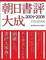 朝日書評大成2001-2008