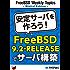 安定サーバを作ろう!~FreeBSD 9.2-RELEASEでサーバ構築 FreeBSD Weekly Topics Digital Edition