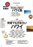 ハワイスタイル No.48 (エイムック 3572)