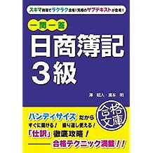 一問一答 日商簿記3級 (中経出版)