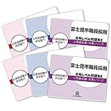 富士見市職員採用教養試験合格セット(6冊)