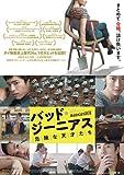 【映画パンフレット】バッド・ジーニアス 危険な天才たち
