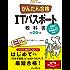 (全文PDF・単語帳アプリ付) かんたん合格 ITパスポート教科書 平成29年度 CBT対応 かんたん合格シリーズ
