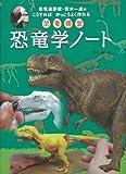 【バーゲンブック】 恐竜模型恐竜学ノート