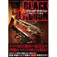超解読 ブラック・ラグーン (三才ムックvol.708)