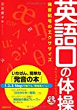 英語口の体操―発音記号のエクササイズ (CDブック)
