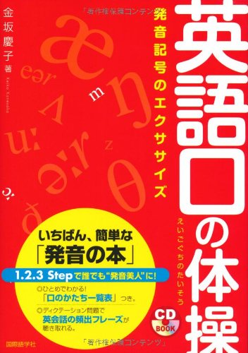 英語口の体操―発音記号のエクササイズ (CDブック)の詳細を見る