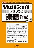 工学社 仙石 けい 「MuseScore」ではじめる楽譜作成 (I・O BOOKS)の画像