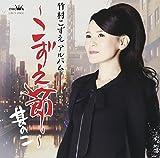 竹村こずえアルバム~こずえ節・其の二~