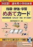 CD-ROM付 決定版!  通年用小学校体育 指導・評価・学習めあてカード 器械体操全般・なわとび・水泳・ボール遊び
