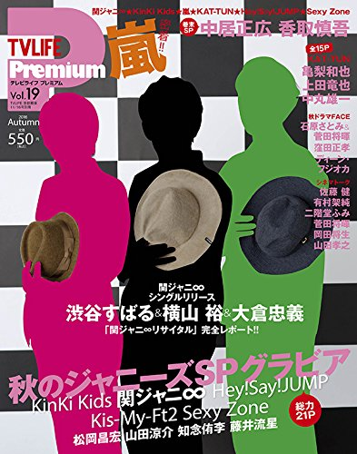 TV LIFE Premium(TVライフプレミアム) Vol.19 2016年 11/16 号 [雑誌]: テレビライフ首都圏版 別冊