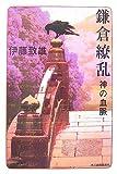 鎌倉繚乱―神の血脈