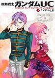 機動戦士ガンダムUC(5)  ラプラスの亡霊 (角川スニーカー文庫)