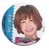 AKB48 大家志津香 缶バッジ リクエストアワー2015 特典